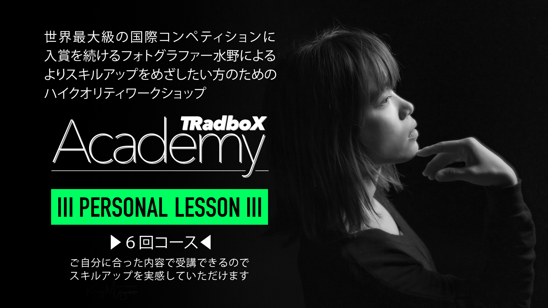 Personal Lesson【6回コース】