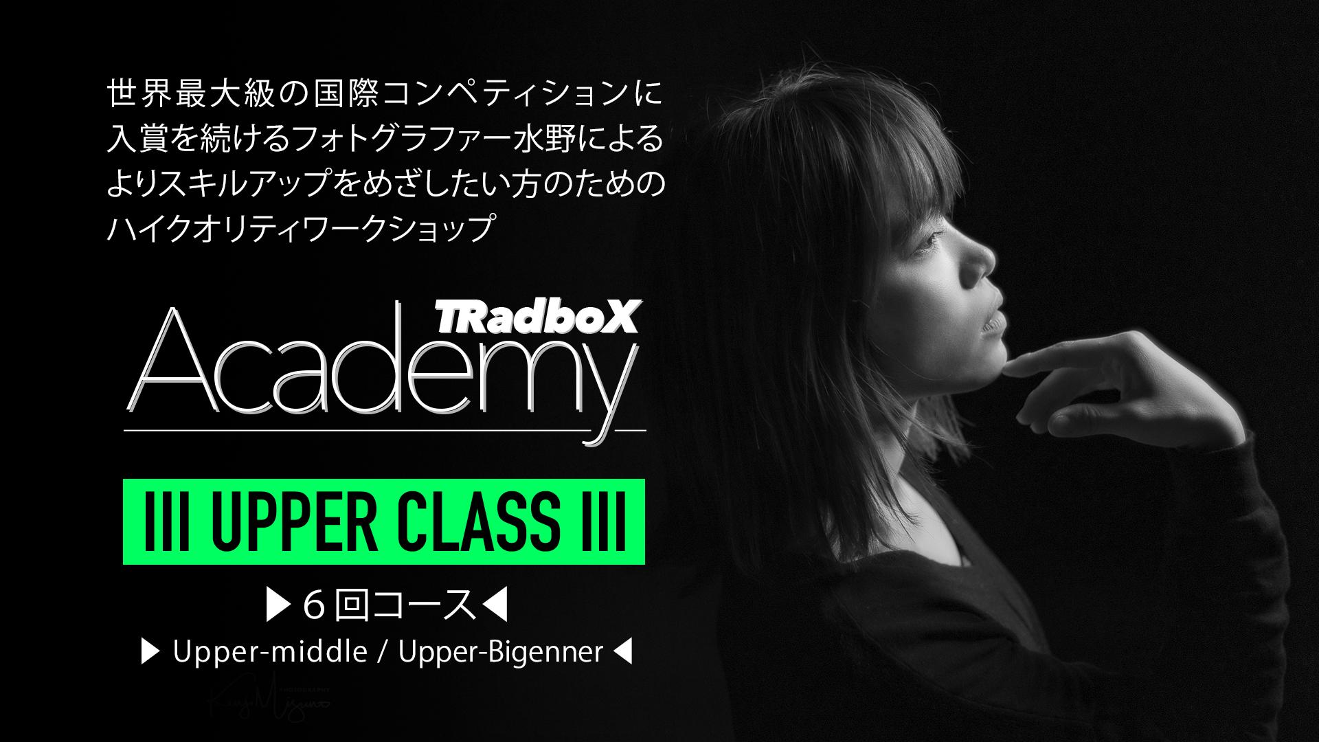 UPPER CLASS【6回コース】