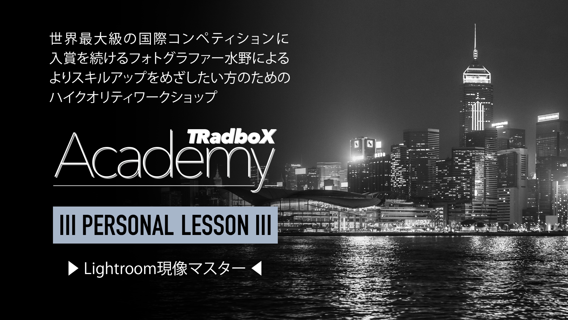 Personal Class【Lightroom】