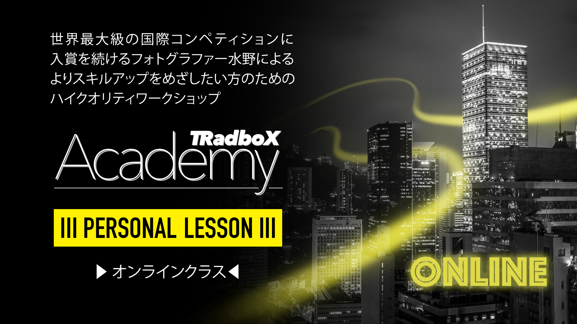 Personal Lesson【オンラインクラス】